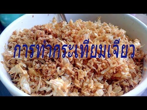 การทำกระเทียมเจียว เพิ่มคุณค่าและความอร่อยให้อาหารไทย