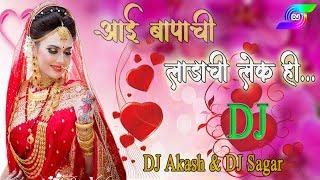 Aai Bapachi Ladachi Lek Hi - DJ Akash & DJ  Sagar