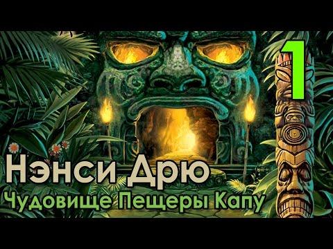 Нэнси Дрю Призрак в Гостинице Прохождение на русском