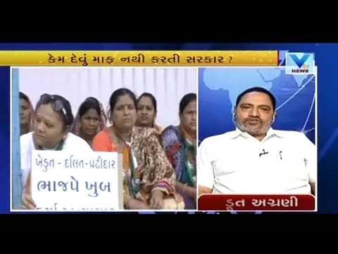 "Debate on ""Gujarat farmers Demand For Loan Forgiveness""   Vtv News"