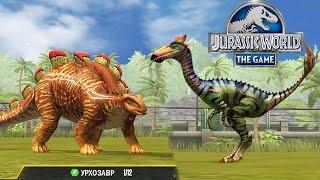 Урхозавр вип и гибрид Унайринх  Jurassic World The Game PC прохождение на русском
