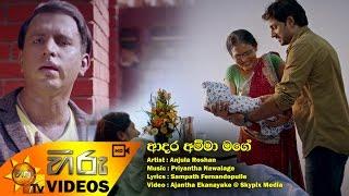Adara Amma Mage - Anjula Roshan
