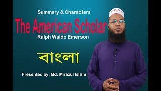The American Scholar in Bangla   characters   summary   Ralph Waldo Emerson   University English BD