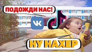 выгнали из ШКОЛЫ за TikTok и мемы в ВКОНТАКТЕ   Это Россия 2019