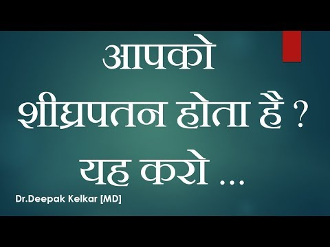 Shadi ke vichar se ghabrahat ultiya aur napusakatva - Dr. Kelkar (MD) #Psychiatrist #Hypnotherapist from YouTube · Duration:  6 minutes 59 seconds