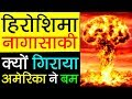 परमाणु बम 💣 Hiroshima & Nagasaki की तबाही  Atom Bomb Attack Story in Hindi