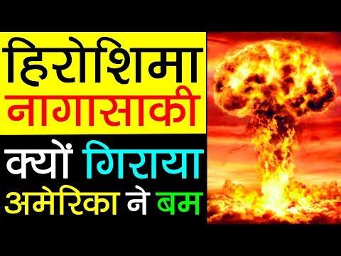 परमाणु बम 💣 Hiroshima & Nagasaki की तबाही  | Atom Bomb Attack Story in Hindi