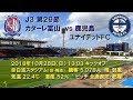 2018-10-28 J3#29 カターレ富山 2-1 鹿児島ユナイテッドFC