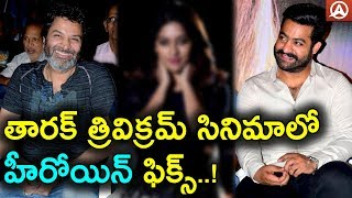 Jr ntr and trivikram latest movie heroine finalized | namaste telugu