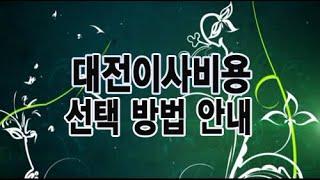 대전포장이사 업체 선별 방법 ( 대전이삿짐센터 대전이사…