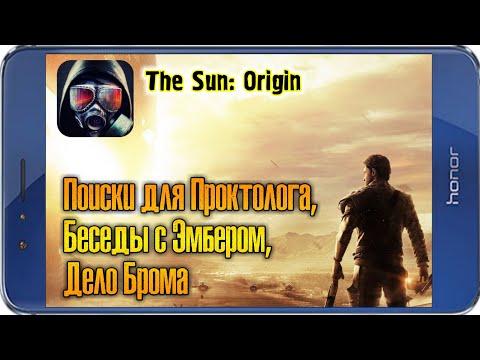 The Sun: Origin   ПРОХОЖДЕНИЕ ИГРЫ ОТ Evgen GoUp! #10