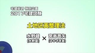 宅建総研特別企画8 2017宅建試験 土地区画整理法