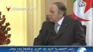 الرئيس عبد العزيز بوتفليقة يتكلم بصعوبة و يستقبل وزير الخارجية الاسبانية [HD]