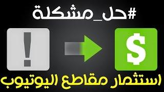 الطريقة الصحيحة لاستخدام الفيديوهات ذات ترخيص Creative Commons و حل مشكلة علامة التعجب و الاستفهام