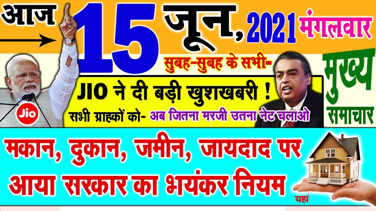 Today Breaking News ! आज 15 जून 2021 के मुख्य समाचार, PM Modi news, GST, sbi, petrol, gas, Jio