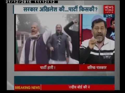 News World India Managing Editor Anil RAi gives an insight over Samajwadi Party fued