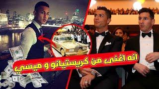 تعرف على اغنى لاعب في العالم | ليس ميسي او كريستيانو رونالدو..!!