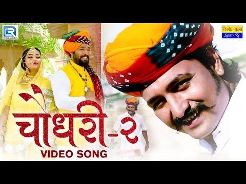 CHOUDHARY 2   No.1 Rajasthani DJ Song 2019   Hemraj Goyal,Mamta Pali   Marwadi Song   RDC Rajasthani