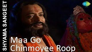Maa Go Chinmoyee Roop Dhore Aay   Shyama Sangeet   Bengali Devotional Song   Manabendra Mukhopadhyay