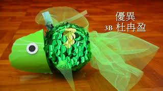 Publication Date: 2017-10-30 | Video Title: 聖公會基榮小學_1718_親子花燈設計比賽得獎作品