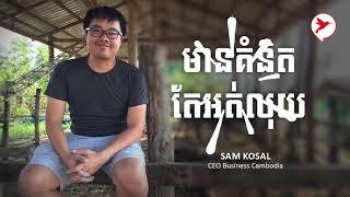 Sam Kosal មានគំនិតតែអត់លុយ