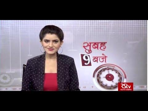 Hindi News Bulletin | हिंदी समाचार बुलेटिन – Sep 25, 2018 (9 am) thumbnail