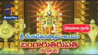Sri Venkateswra Swamy temple Bangaru Tirupati Kolar,TS తీర్థయాత్ర - 19th April 2015