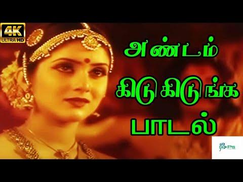 Andam Kidukidunga  ||அண்டம் கிடுகிடுங்க || Gunasekaran || H D Tamil Song