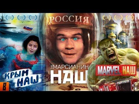 [BadComedian] - #КрымНАШ #МарсНаш #MarvelНаш (трилогия бреда) - Ruslar.Biz