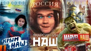 BadComedian - КрымНАШ МарсНаш MarvelНаш трилогия бреда