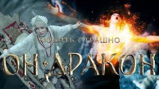 Он - дракон//Мира-Арман - Ритуальная песня