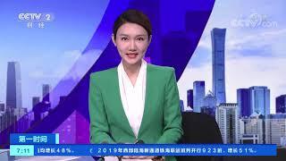 《第一时间》 20200112 1/2| CCTV财经
