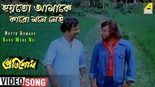 Download Hindi Video Songs - Hoyto Amake Karo Mone Nai - Kishor Kumar -  Pratisodh