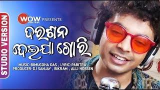 Darasana Deija Gori | Mantu Chhuria | Odia New Masti Song | Studio Version