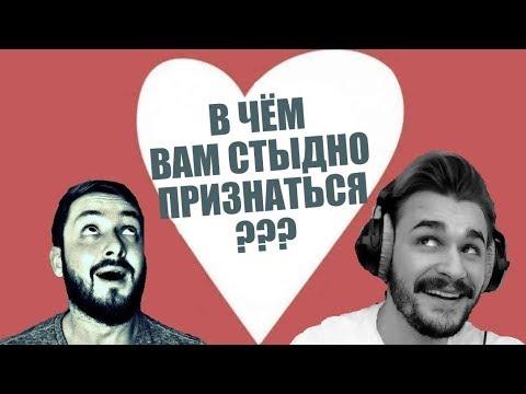 БРО и ЮЛИК - В ЧЁМ ВАМ СТЫДНО ПРИЗНАТЬСЯ ? (18+)