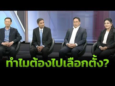 'ไทยรัฐดีเบต' ทำไมต้องไปเลือกตั้ง?   ThairathTV