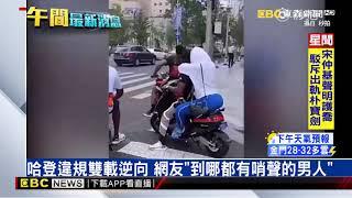NBA球星哈登騎電動機車 遭陸交警攔下開單