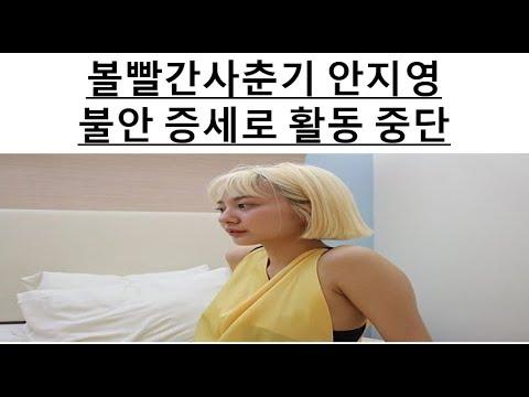 ENG) 볼빨간사춘기 안지영, 불안 증세로 활동 중단 #투데이이슈