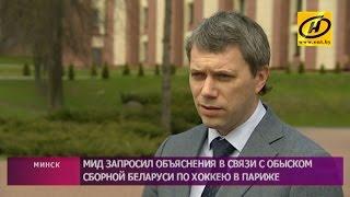 Обыск сборной Беларуси по хоккею  МИД выразил решительный протест послу Франции
