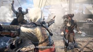 Assassin's Creed IV Чëрный Флаг- рекламный телеролик [RU]