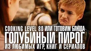 """Cooking lvl 80 или готовлю блюда из игр, сериалов и книг! """"Голубиный пирог"""" из Игры престолов"""