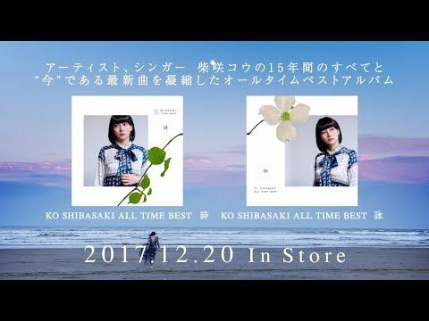 柴咲コウ  KO SHIBASAKI ALL TIME BEST「詩」「詠」告知トレーラー映像