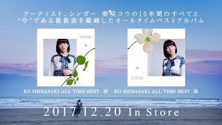 柴咲コウ - KO SHIBASAKI ALL TIME BEST「詩」「詠」告知トレーラー映像 柴咲コウ 検索動画 18