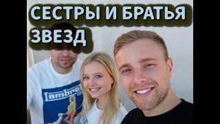10 родных братьев и сестер российских звезд, сестра Егора Крида, Димы Билана