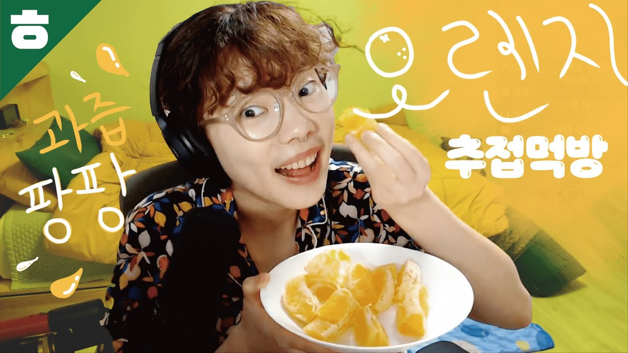 오랜지를 먹어본지 얼마나 오렌지