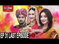 Seeta Bagri | Serial | Ep#31 | Last Episode | 15th June 2017 | Full HD | TV One Drama