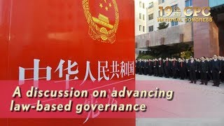 Live: A discussion on advancing law-based governance CGTN记者与你谈依法治国