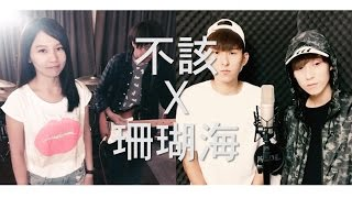 周杰倫Jay Chou aMEI Lara 不該 X 珊瑚海 Cover By【倆倆+MiX Creative】fromTaiwan HD
