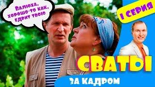 Сваты 6  За кадром  Серия 1 Домик в комедия смотреть онлайн деревне Кучугуры