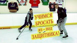 Хоккейные тренировки . Учимся правильно бросать из-под защитника